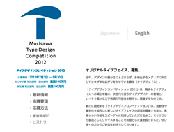 morisawaデザインコンペ