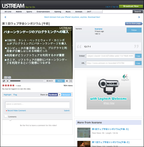 ustream画面