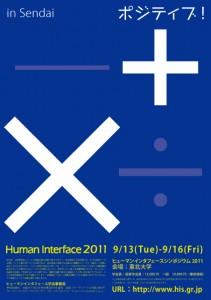 HIS2011ポスター デザイン案
