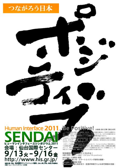 HIS2011ポスター 採用案