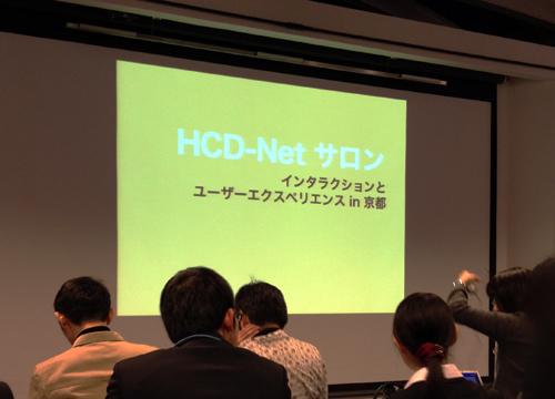 HCD-Netサロン